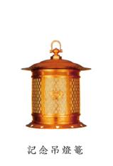 記念吊燈篭