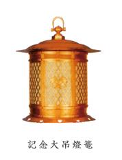 記念大吊燈篭